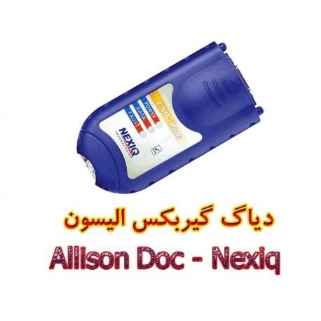 دیاگ گیربکس الیسون Allison Doc9,900,000.00 9,900,000.00