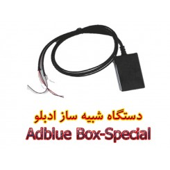 دستگاه شبیه ساز ادبلو باکس Adblue Box-Special