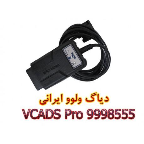دیاگ ولوو ایرانی 9998555 VCADS Pro