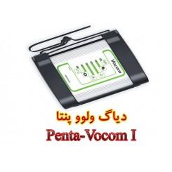 دیاگ ولوو پنتا ۸۸۸۹۰۳۰۰/Vocom I
