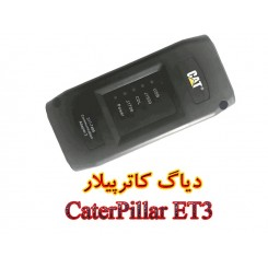 دیاگ کاترپیلار CaterPillar ET3