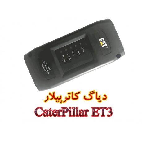 دیاگ کاترپیلار CaterPillar ET311,599,000.00 11,599,000.00