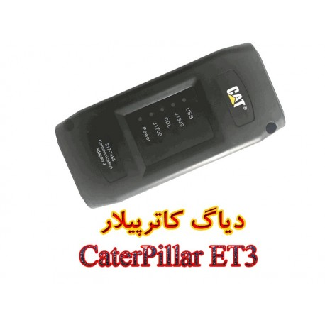 دیاگ کاترپیلار CaterPillar ET313,599,000.00 13,599,000.00