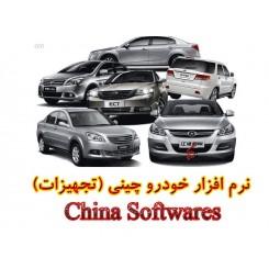 بسته برنامه های خودرو چینی (تجهیزات)