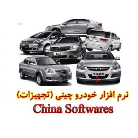 بسته برنامه های خودرو چینی (تجهیزات)1,190,000.00 1,190,000.00