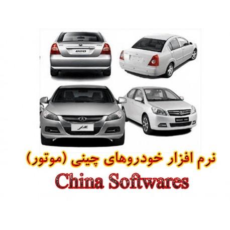 بسته برنامه خودروهای چینی (موتور)