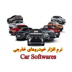 بسته برنامه های خودروهای خارجی (موتور و تجهیزات)