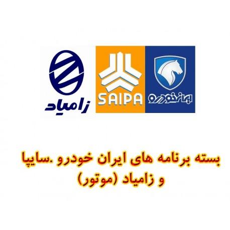 بسته برنامه های ایران خودرو .سایپا و زامیاد (موتور)990,000.00 990,000.00