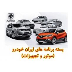 بسته برنامه های ایران خودرو (موتور و تجهیزات)1,090,000.00 1,090,000.00