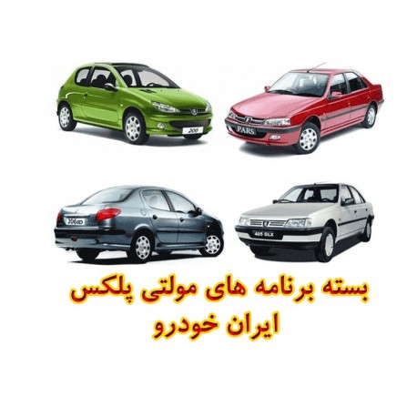 بسته برنامه های مولتی پلکس ایران خودرو