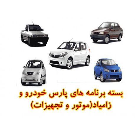 بسته برنامه های پارس خودرو و زامیاد(موتور و تجهیزات)