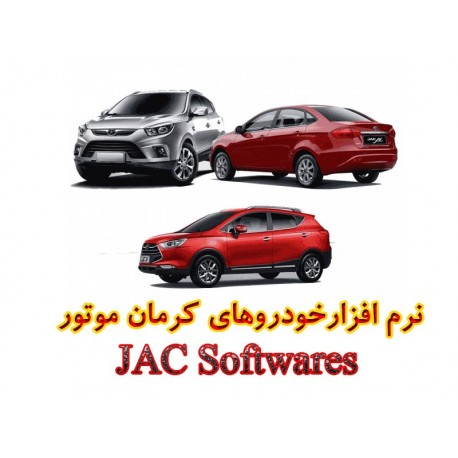 نرم افزارهای عیب یاب خودروهای کرمان موتور