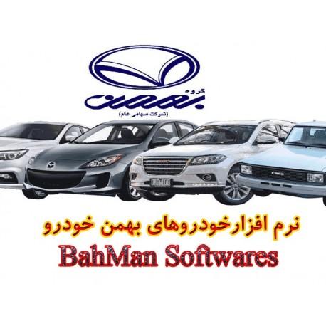 نرم افزارهای عیب یاب خودروهای گروه بهمن160,000.00 160,000.00