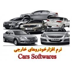 نرم افزارهای عیب یاب خودروهای خارجی