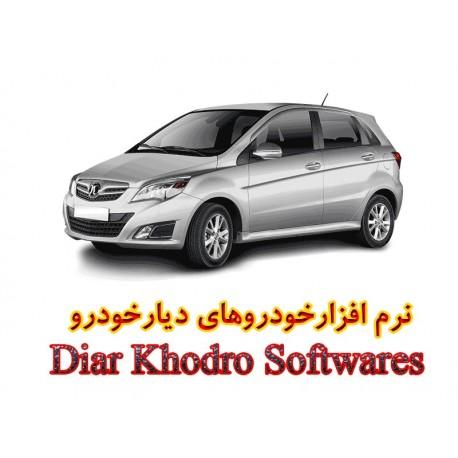 نرم افزارهای عیب یاب خودروهای دیار خودرو190,000.00 190,000.00