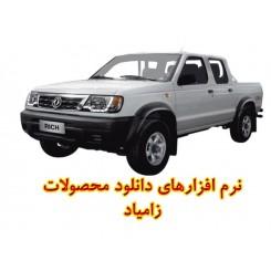 نرم افزارهای دانلود محصولات زامیاد و سایر خودروها