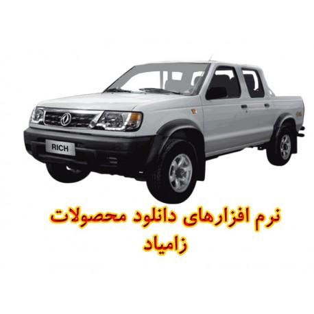 نرم افزارهای دانلود محصولات زامیاد و سایر خودروها90,000.00 90,000.00