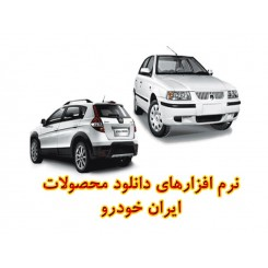 نرم افزارهای دانلود محصولات ایران خودرو