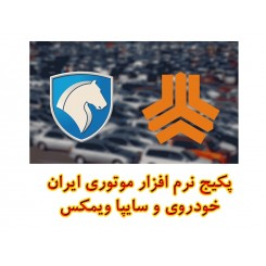 پکیج نرم افزار موتوری ایران خودروی و سایپا ویمکس