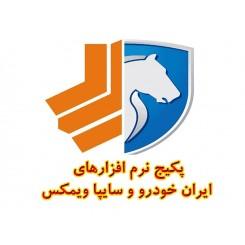 پکیج نرم افزاری ایران خودروی و سایپا ویمکس