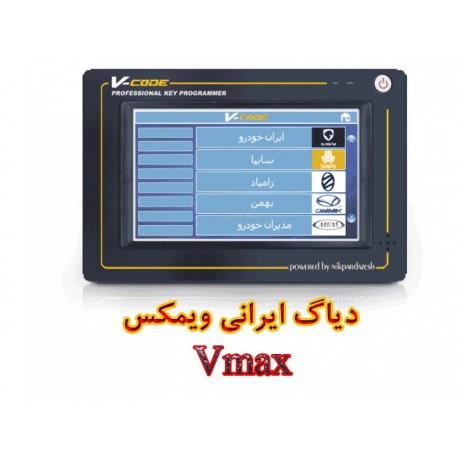 پکیج الف دیاگ ایرانی ویمکس VMAX با تمام متعلقات