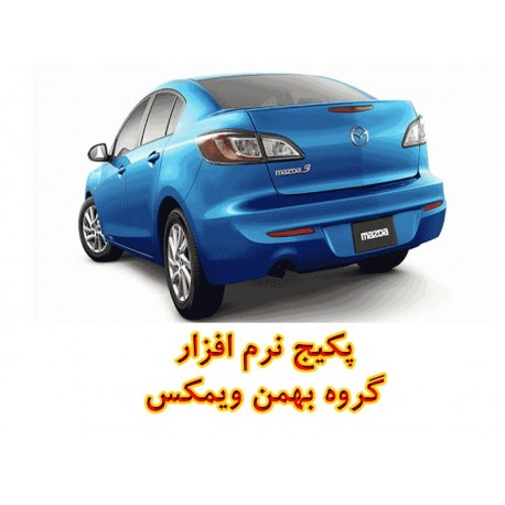 پکیج نرم افزار گروه بهمن ویمکس290,000.00 290,000.00