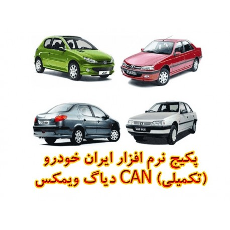 پکیج نرم افزار ایران خودرو (تکمیلی) CAN دیاگ ویمکس