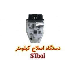 دستگاه اصلاح کیلومتر STool خودروهای سواری