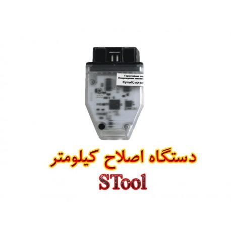 دستگاه اصلاح کیلومتر STool خودروهای سواریproduct_reduction_percent10,590,000.00 9,600,000.00