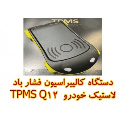 دستگاه کالیبراسیون فشار باد لاستیک خودرو TPMS Q12