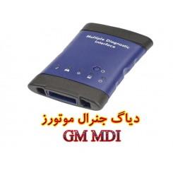دیاگ جنرال موتورز GM MDI