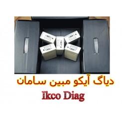 دیاگ آیکو مبین سامان Ikco Diag