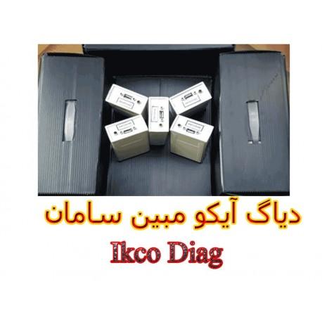 دیاگ آیکو مبین سامان Ikco Diag2,390,000.00 2,390,000.00