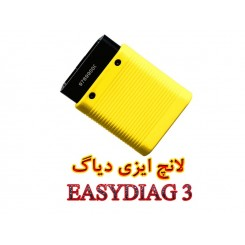 عیب یاب مولتی لانچ ایزی دیاگ EASYDIAG 3 - آنلاین