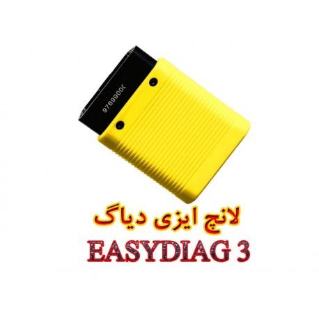 عیب یاب مولتی لانچ ایزی دیاگ EASYDIAG 3 - اصلی9,100,000.00 9,100,000.00
