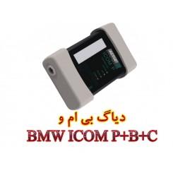 دیاگ بی ام و BMW ICOM P+B+C