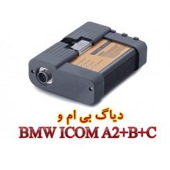 دیاگ بی ام و BMW ICOM A2+B+C