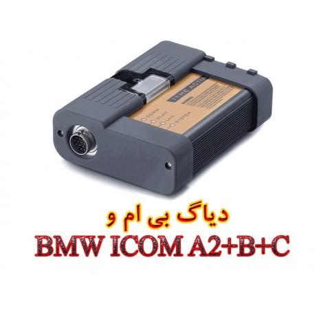 دیاگ بی ام و BMW ICOM A2+B+C4,745,000.00 4,745,000.00