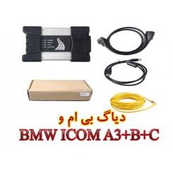 دیاگ بی ام و BMW ICOM NEXT A3+B+C