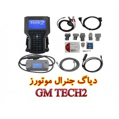 دیاگ اصلی جنرال موتورز GM TECH2