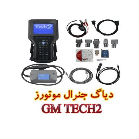 دیاگ اصلی جنرال موتورز GM TECH29,900,000.00 9,900,000.00
