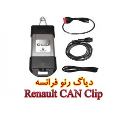 دیاگ رنو فرانسه Renault CAN Clip
