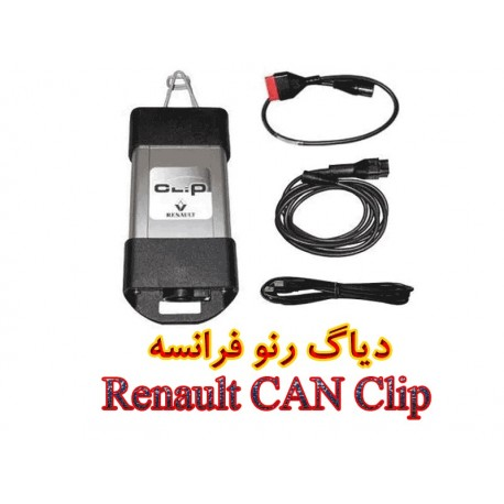 دیاگ رنو فرانسه Renault CAN Clip3,990,000.00 3,990,000.00