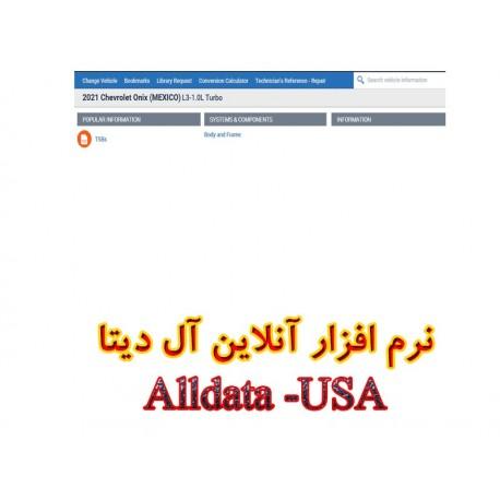 نرم افزار آنلاین آل دیتا Alldata - خودروهای تحت پوشش قاره آمریکا3,450,000.00 3,450,000.00