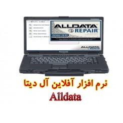 نرم افزار آفلاین آل دیتا Alldata - اطلاعات تعمیرگاهی