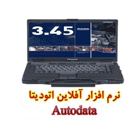 نرم افزار آفلاین اتودیتا AutoData - خودروهای تحت پوشش اروپا24,900.00 24,900.00
