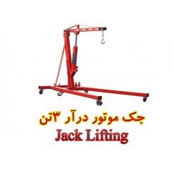 جک موتور درآر 3 تن ایرانی