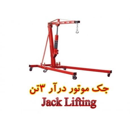 جک موتور درآر 3 تن ایرانیproduct_reduction_percent