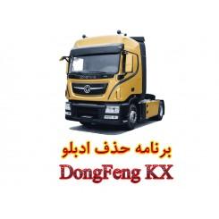 برنامه حذف ادبلو کشنده دانگ فنگ KX