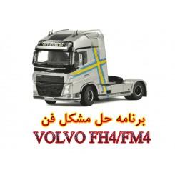برنامه مشکل حل فن ولوو FH4-FH500-FH480